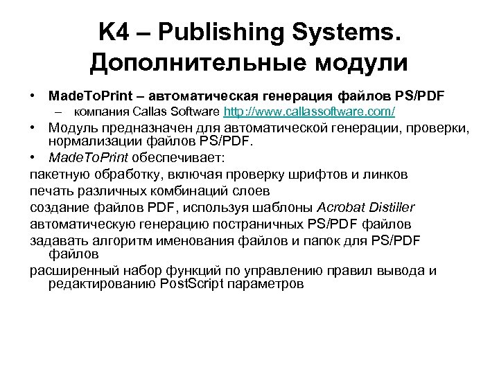 K 4 – Publishing Systems. Дополнительные модули • Made. To. Print – автоматическая генерация