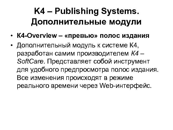 K 4 – Publishing Systems. Дополнительные модули • К 4 -Overview – «превью» полос