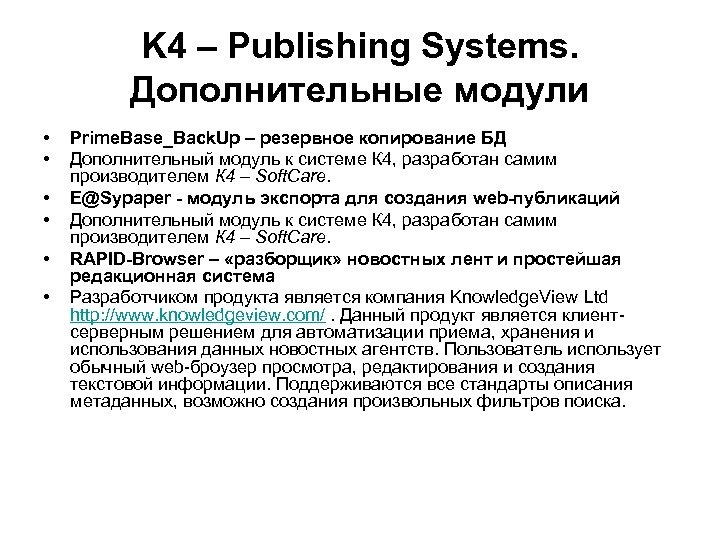 K 4 – Publishing Systems. Дополнительные модули • • • Prime. Base_Back. Up –