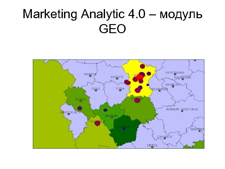 Marketing Analytic 4. 0 – модуль GEO