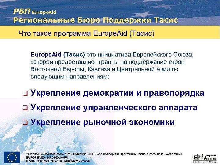 РБП Europe. Aid Региональные Бюро Поддержки Тасис Что такое программа Europe. Aid (Тасис) это