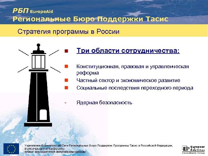 РБП Europe. Aid Региональные Бюро Поддержки Тасис Стратегия программы в России n Три области