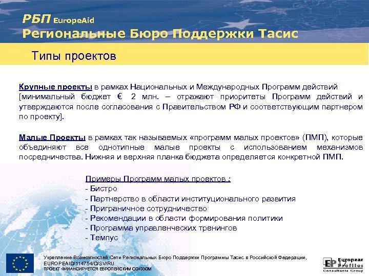 РБП Europe. Aid Региональные Бюро Поддержки Тасис Типы проектов Крупные проекты в рамках Национальных