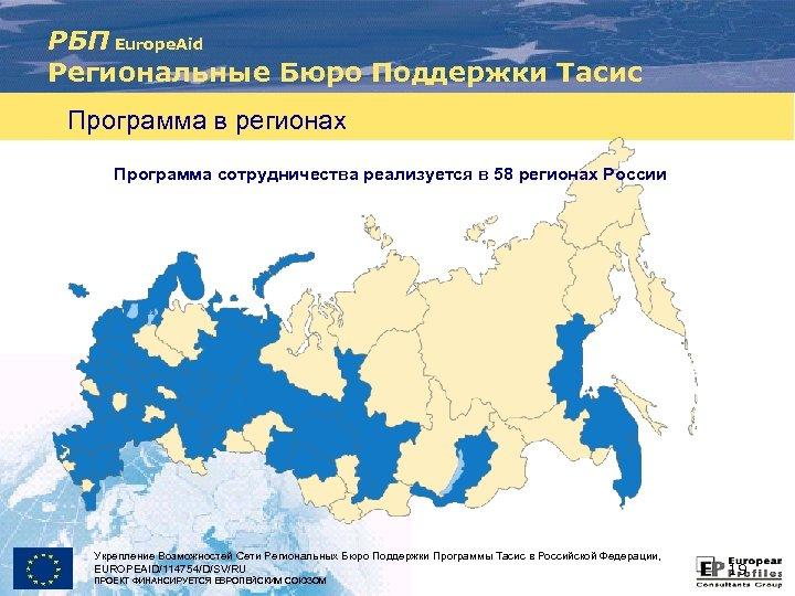 РБП Europe. Aid Региональные Бюро Поддержки Тасис Программа в регионах Программа сотрудничества реализуется в
