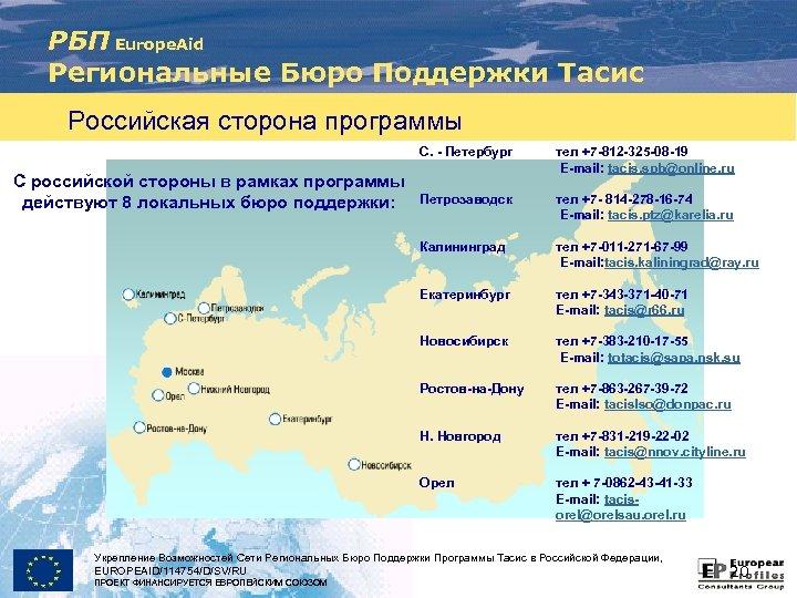РБП Europe. Aid Региональные Бюро Поддержки Тасис Российская сторона программы С. - Петербург Петрозаводск