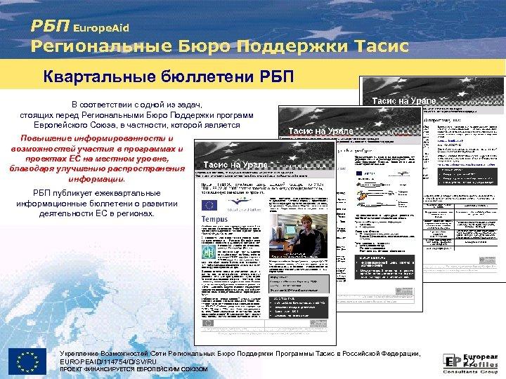 РБП Europe. Aid Региональные Бюро Поддержки Тасис Квартальные бюллетени РБП В соответствии с одной
