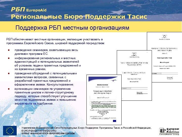 РБП Europe. Aid Региональные Бюро Поддержки Тасис Поддержка РБП местным организациям РБП обеспечивают местные