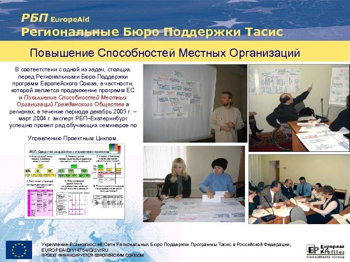 РБП Europe. Aid Региональные Бюро Поддержки Тасис Повышение Способностей Местных Организаций В соответствии с