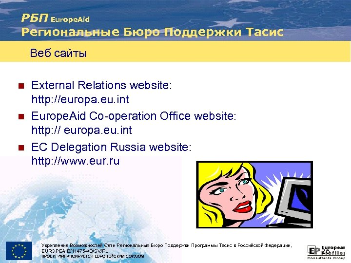 РБП Europe. Aid Региональные Бюро Поддержки Тасис Веб сайты n n n External Relations