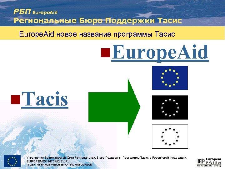 РБП Europe. Aid Региональные Бюро Поддержки Тасис Europe. Aid новое название программы Тасис n.
