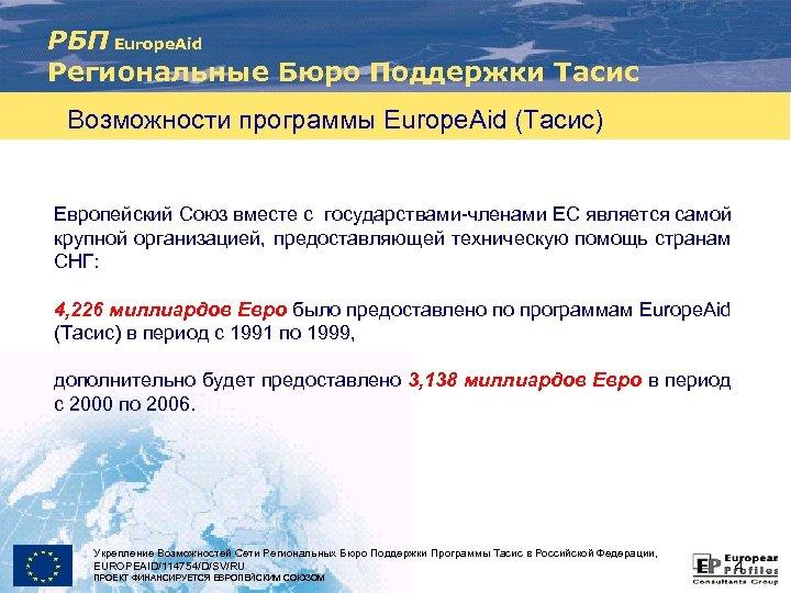 РБП Europe. Aid Региональные Бюро Поддержки Тасис Возможности программы Europe. Aid (Тасис) Европейский Союз