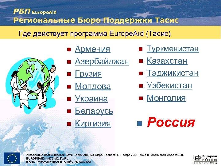 РБП Europe. Aid Региональные Бюро Поддержки Тасис Где действует программа Europe. Aid (Тасис) n