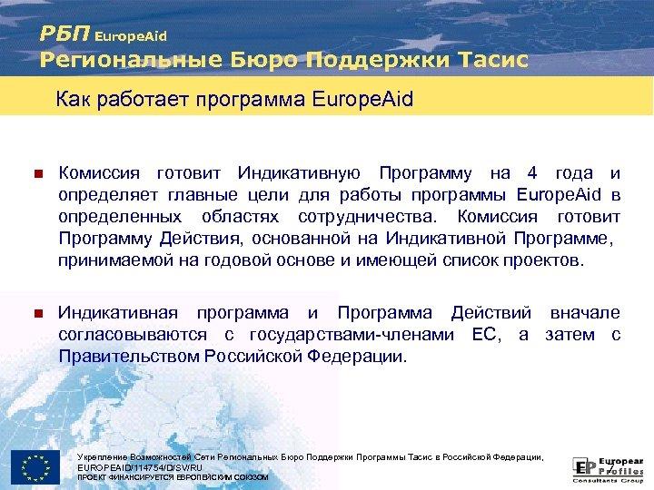РБП Europe. Aid Региональные Бюро Поддержки Тасис Как работает программа Europe. Aid n Комиссия