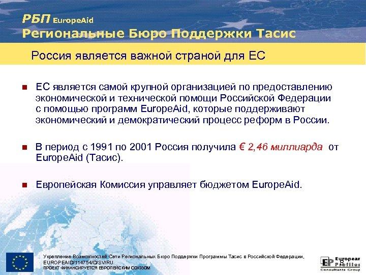 РБП Europe. Aid Региональные Бюро Поддержки Тасис Россия является важной страной для ЕС n