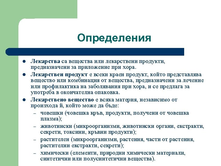 Определения l l l Лекарства са вещества или лекарствени продукти, предназначени за приложение при