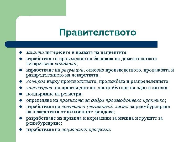 Правителството l l l l l защита интересите и правата на пациентите; изработване и