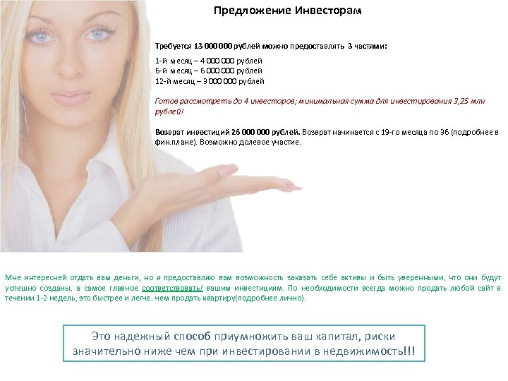 Предложение Инвесторам Требуется 13 000 рублей можно предоставлять 3 частями: 1 -й месяц –