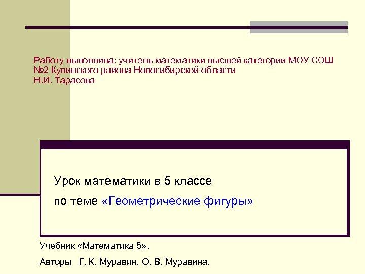 Работу выполнила: учитель математики высшей категории МОУ СОШ № 2 Купинского района Новосибирской области