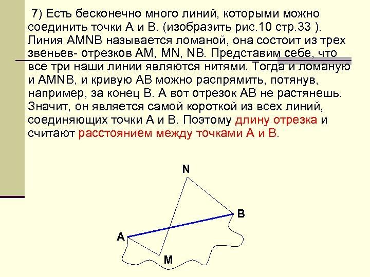 7) Есть бесконечно много линий, которыми можно соединить точки А и В. (изобразить рис.