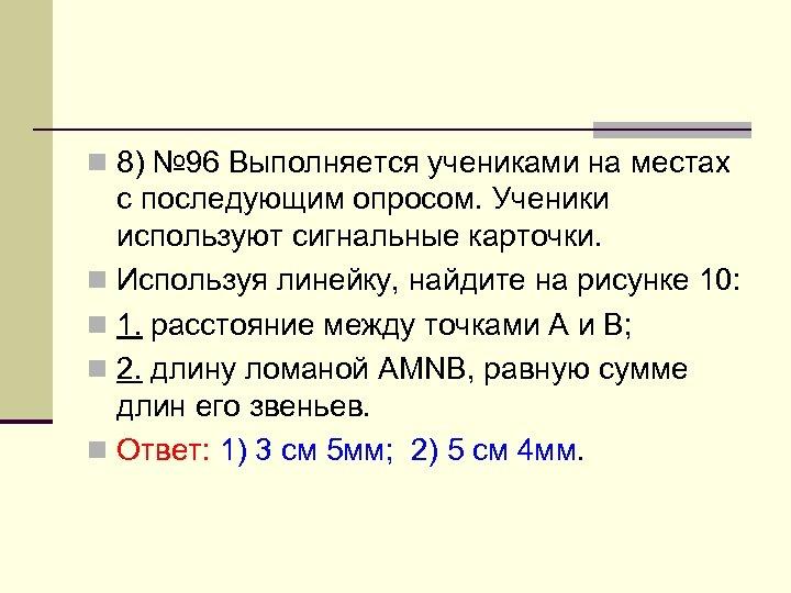 n 8) № 96 Выполняется учениками на местах с последующим опросом. Ученики используют сигнальные