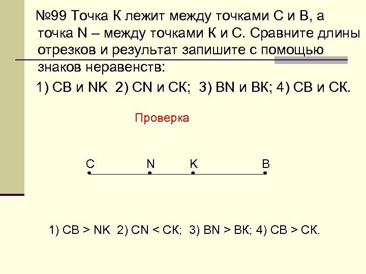 № 99 Точка К лежит между точками С и В, а точка N –