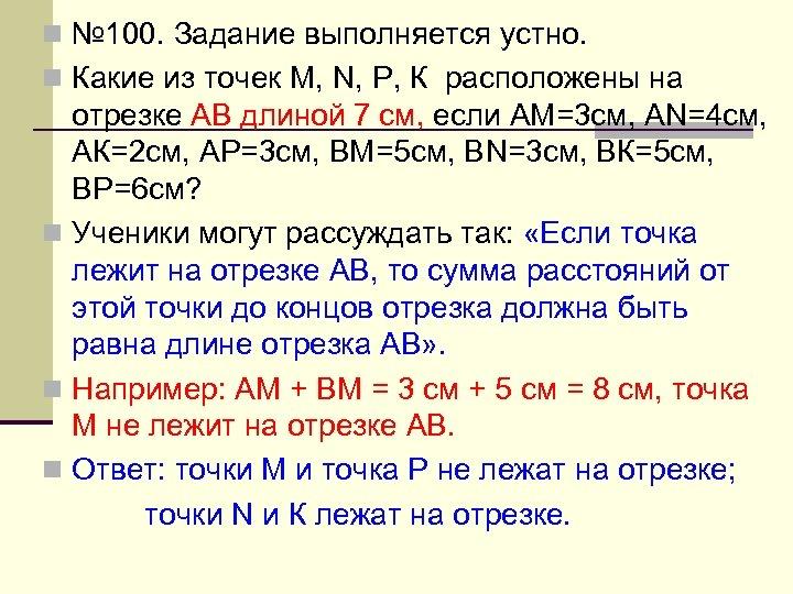 n № 100. Задание выполняется устно. n Какие из точек М, N, Р, К