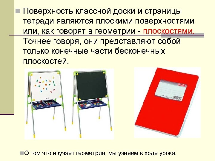 n Поверхность классной доски и страницы тетради являются плоскими поверхностями или, как говорят в