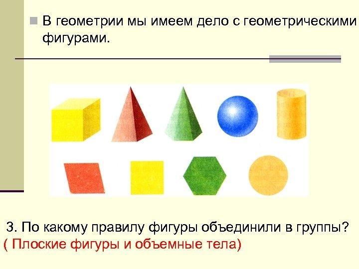 n В геометрии мы имеем дело с геометрическими фигурами. 3. По какому правилу фигуры