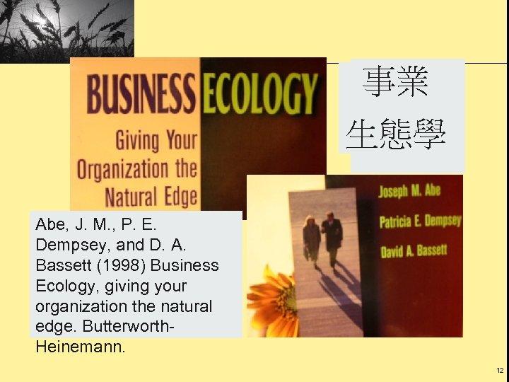 事業 生態學 Abe, J. M. , P. E. Dempsey, and D. A. Bassett (1998)
