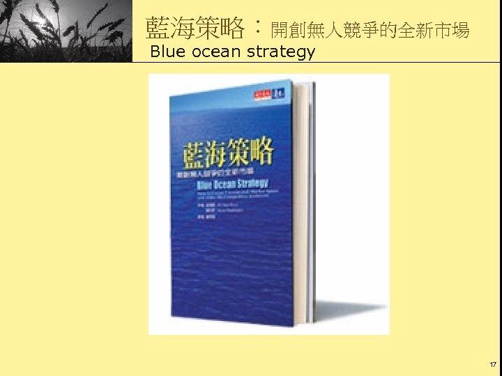 藍海策略:開創無人競爭的全新市場 Blue ocean strategy 17