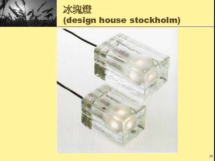 冰塊燈 (design house stockholm) 23