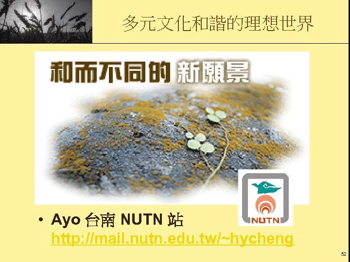 多元文化和諧的理想世界 • Ayo 台南 NUTN 站 http: //mail. nutn. edu. tw/~hycheng 52