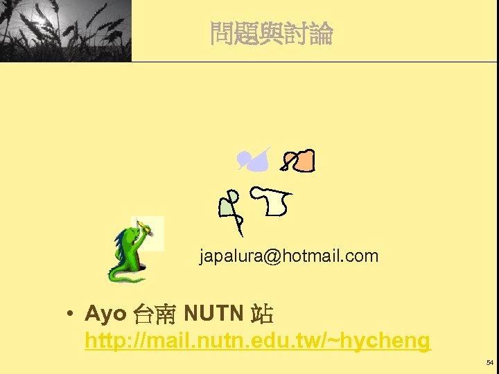 問題與討論 japalura@hotmail. com • Ayo 台南 NUTN 站 http: //mail. nutn. edu. tw/~hycheng 54