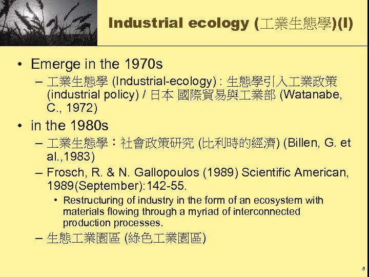 Industrial ecology ( 業生態學)(I) • Emerge in the 1970 s – 業生態學 (Industrial-ecology) :