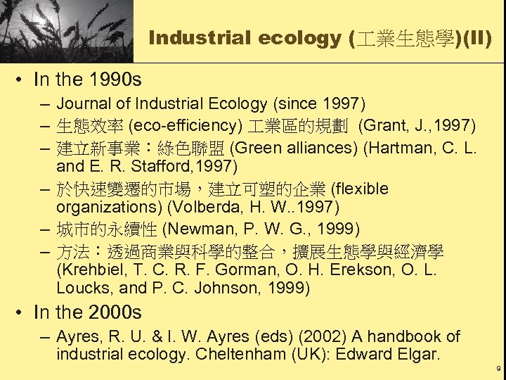 Industrial ecology ( 業生態學)(II) • In the 1990 s – Journal of Industrial Ecology