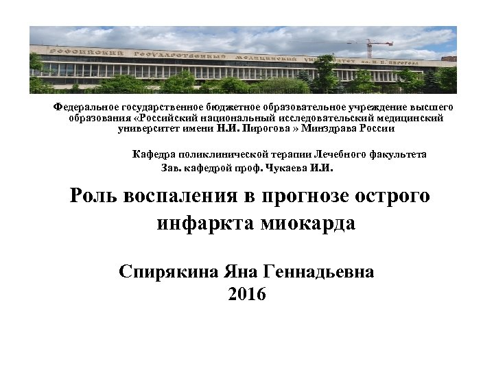Федеральное государственное бюджетное образовательное учреждение высшего образования «Российский национальный исследовательский медицинский университет имени Н.