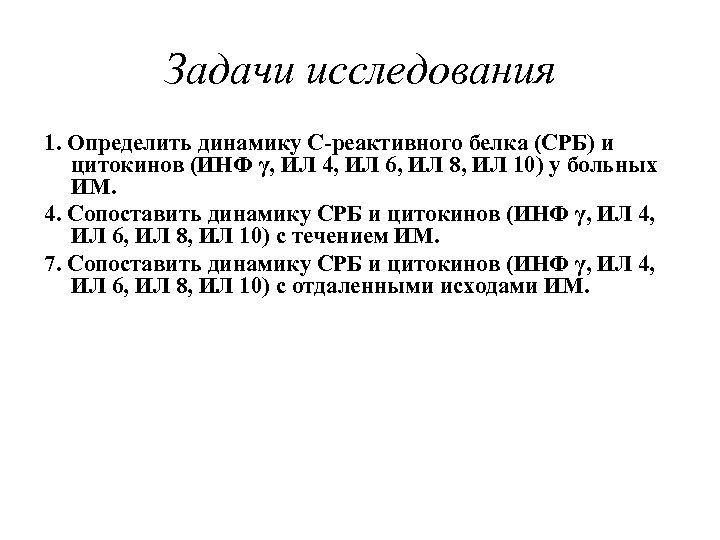 Задачи исследования 1. Определить динамику С-реактивного белка (СРБ) и цитокинов (ИНФ γ, ИЛ 4,