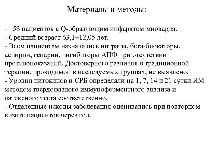 Материалы и методы: - 58 пациентов с Q-образующим инфарктом миокарда. - Средний возраст 63,