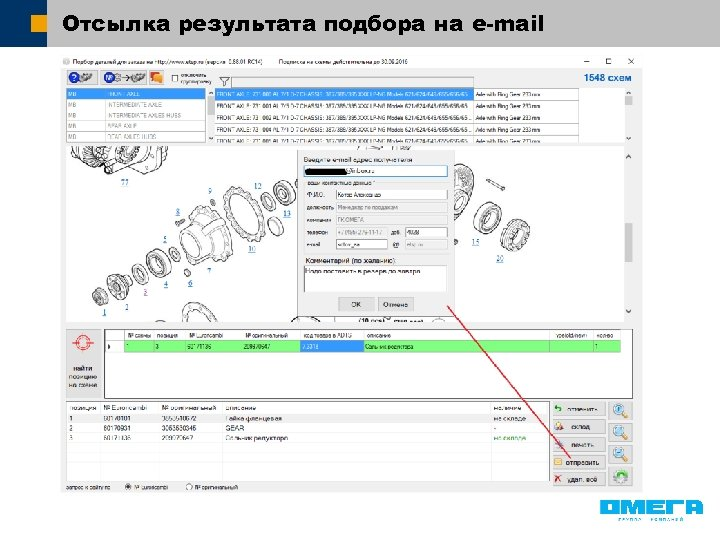 Отсылка результата подбора на e-mail