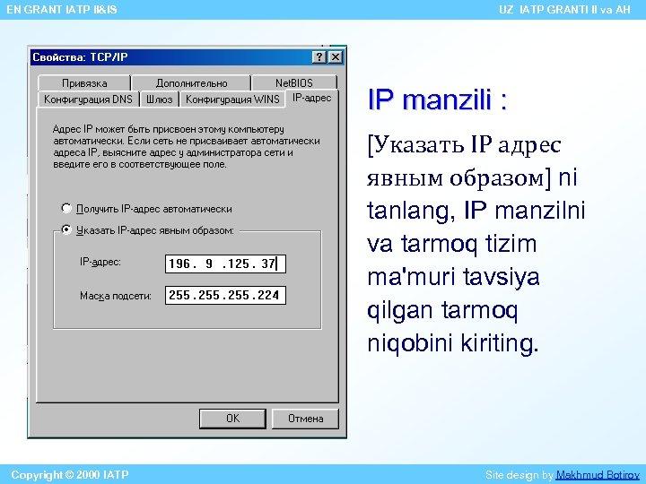 EN GRANT IATP II&IS UZ IATP GRANTI II va AH IP manzili : [Указать