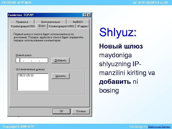 EN GRANT IATP II&IS UZ IATP GRANTI II va AH Shlyuz: Новый шлюз maydoniga