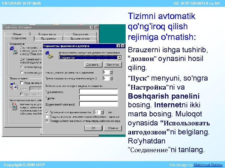 EN GRANT IATP II&IS UZ IATP GRANTI II va AH Tizimni avtomatik qo'ng'iroq qilish