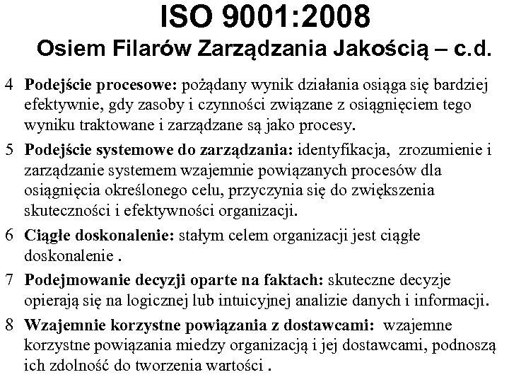 ISO 9001: 2008 Osiem Filarów Zarządzania Jakością – c. d. 4 Podejście procesowe: pożądany