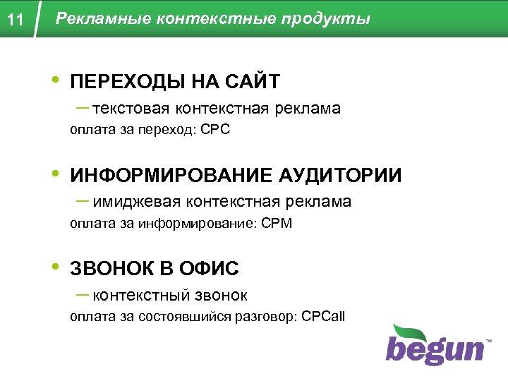 11 Рекламные контекстные продукты • ПЕРЕХОДЫ НА САЙТ – текстовая контекстная реклама оплата за