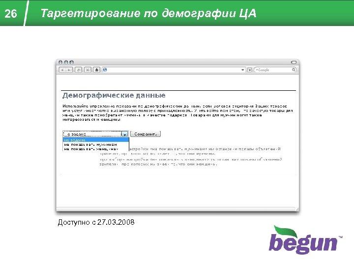 26 Таргетирование по демографии ЦА Доступно с 27. 03. 2008