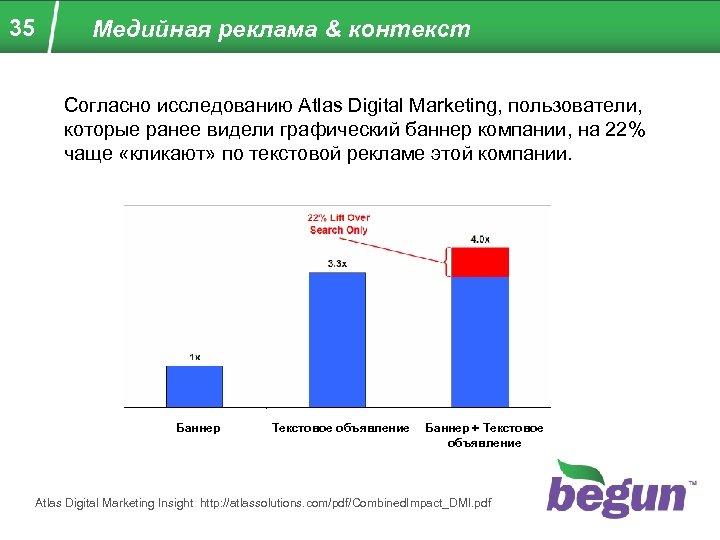 35 Медийная реклама & контекст Согласно исследованию Atlas Digital Marketing, пользователи, которые ранее видели