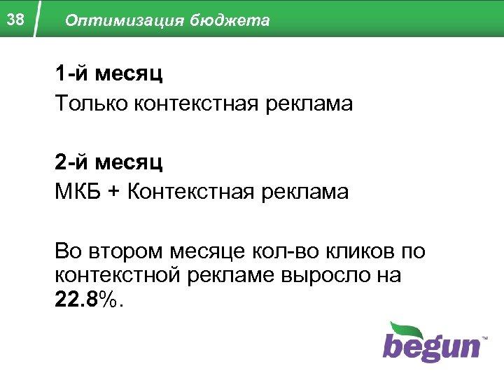 38 Оптимизация бюджета 1 -й месяц Только контекстная реклама 2 -й месяц МКБ +