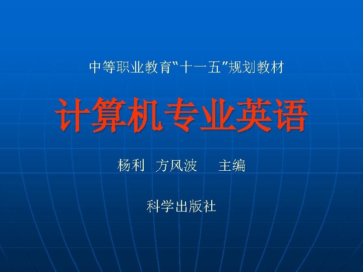 """中等职业教育""""十一五""""规划教材 计算机专业英语 杨利 方风波 主编 科学出版社"""