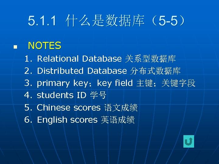 5. 1. 1 什么是数据库(5 -5) n NOTES 1. 2. 3. 4. 5. 6. Relational