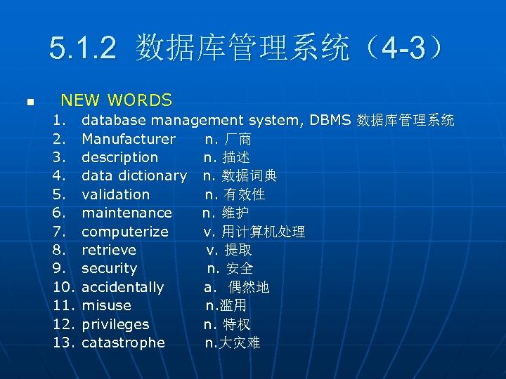 5. 1. 2 数据库管理系统(4 -3) n NEW WORDS 1. 2. 3. 4. 5. 6.